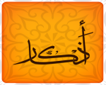 دعاء مشارى الراشد 1