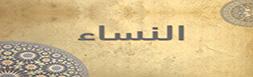 4 - النِّسَاء