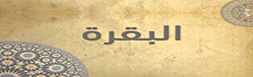 2 - البَقَرَة