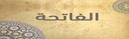 1 - الفَاتِحَة