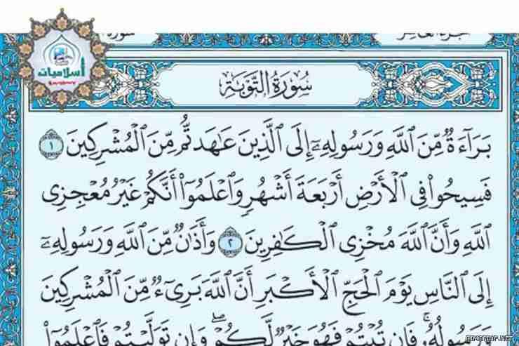 ما الحكمة في نزول سورة التوبة بدون البسملة؟.. أمين الفتوى يوضح