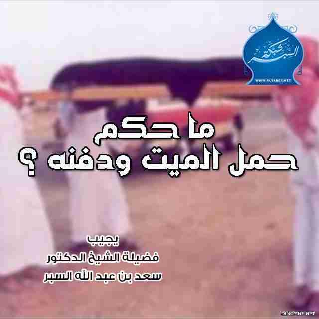 ما حكم حمل الميت ودفنه ؟- فتاوي وأحكام