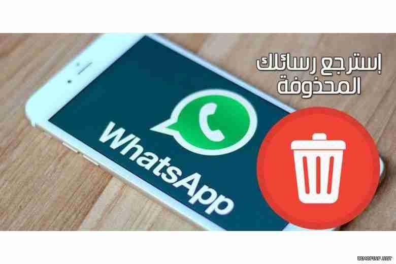 تطبيق WhatsRmoved لإستعادة رسائل واتساب المحذوفة