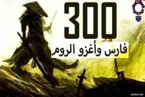 الصحابى الذى قال للنبى اعطنى 300 فارس وأغزو الروم