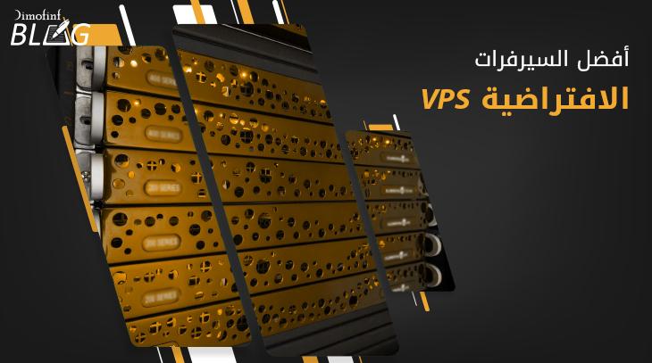 أفضل السيرفرات الافتراضية VPS من ديموفنف