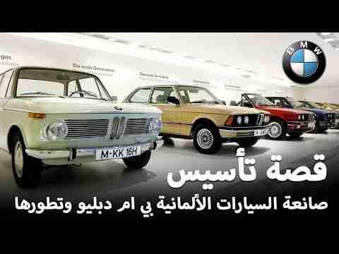 قصة بداية صناعة سيارات بي ام دبليوا الالمانية وتطورها الى يومنا هذا