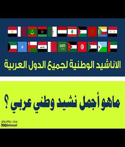 الاناشيد الوطنية لجميع الدول العربية | ماهو افضل نشيد وطني عربي ؟!