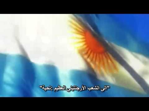 النشيد الوطنى الأرجنتينى مترجم