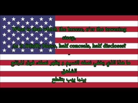 النشيد الوطنى الأمريكى الكامل مترجم - كلمات النشيد - Anthem USA