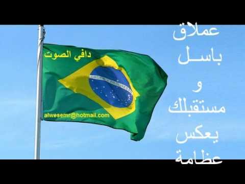 النشيد الوطني البرازيلي #مترجم