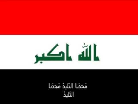 النشيد الوطني العراقي مع الكلمات
