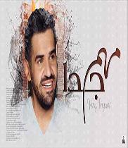مهم جدا - حسين الجسمي