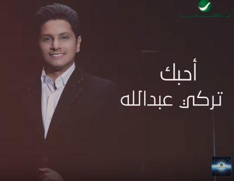 أحبك-تركي عبد الله