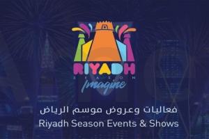 تفاصيل عروض وفعاليات موسم الرياض لأول مرة في السعودية