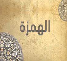 104 - الهُمَزَة