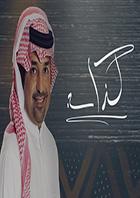 كذاب - راشدالماجد